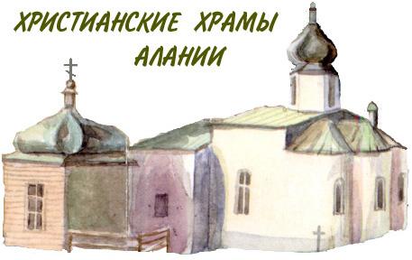 Христианские храмы Алании